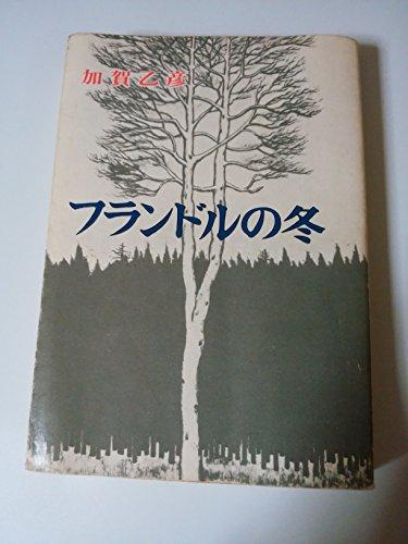 フランドルの冬 (新潮文庫)の詳細を見る