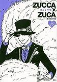 ZUCCA×ZUCA(10)<完> (KCデラックス モーニング)