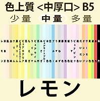 色上質(中量)B5<中厚口>[レモン](500枚)