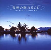 究極の眠れるCD by メンタル・フィジック・シリーズ (2002-07-13)