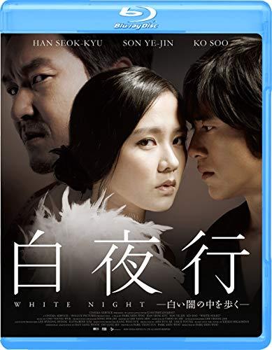 白夜行 ―白い闇の中を歩く― [Blu-ray]