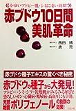 赤ブドウ10日間美肌革命―かゆいアトピー肌・シミに凄い効果!