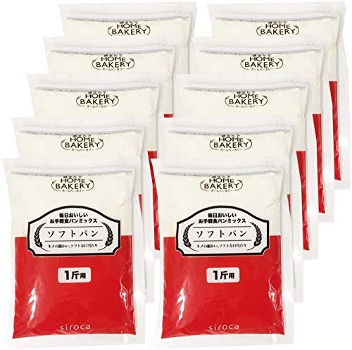 シロカ×ニップン(日本製粉) 毎日おいしいパンミックス お手軽食パンミックス(1斤×10袋) ソフトパン SHB-MIX1270[ドライイースト付]
