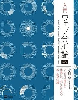 [小川 卓]の入門 ウェブ分析論――アクセス解析を成果につなげるための新・基礎知識 増補改訂版