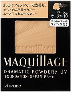 <お得な2個パック>マキアージュ ドラマティックパウダリー UV ベージュオークル10 9.2g入り×2個