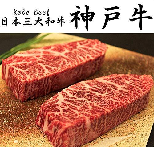 神戸牛 (A4等級以上)【最高級 赤身ステーキ】 150g×2枚セット(300g) /KOBE BEEF 神戸ビーフ 個体識別番号付き お中元 お歳暮 ギフト 赤身志向の方に 牛 肉
