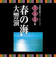 <VICTOR TWIN BEST>古典芸能ベスト・セレクション~名手・名曲・名演集「春の海 大響演」