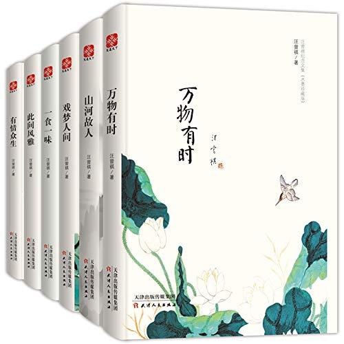 6 libri maestro di letteratura cinese Wang Zeng qi Collezione di saggi romanzi e drammi