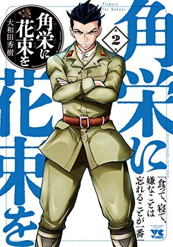 角栄に花束を 2 (2) (ヤングチャンピオンコミックス)の詳細を見る