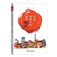 Japanese Tourism Culture Reader(Chinese Edition)