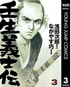 壬生義士伝 3巻 表紙画像