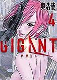 GIGANT (4) (ビッグコミックススペシャル)