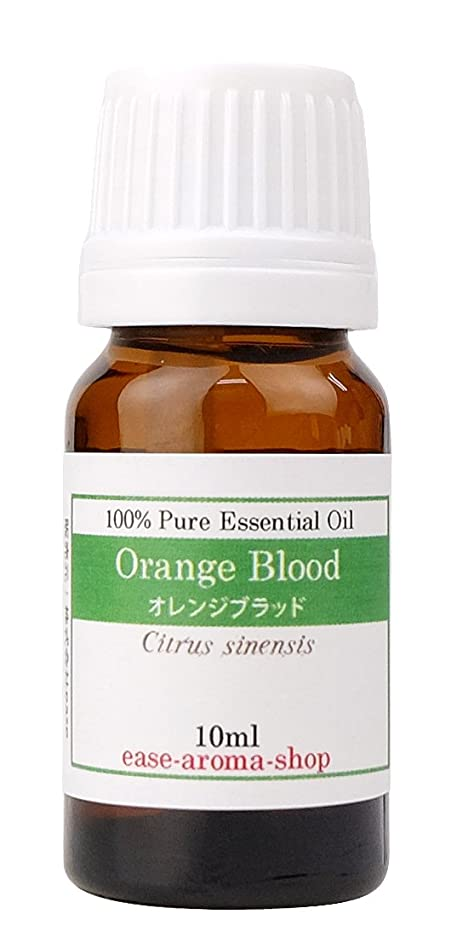 ease アロマオイル エッセンシャルオイル オレンジブラッド 10ml AEAJ認定精油