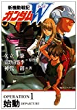新機動戦記ガンダムW(ウイング)〈OPERATION1〉始動 (角川スニーカー文庫)