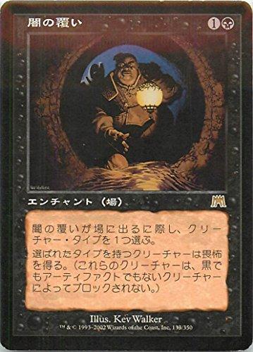 マジックザギャザリング MTG 黒 日本語版 闇の覆い/Cover of Darkness ONS-133 レア