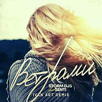 Ветрами (feat. Senti) [Ivan ART Remix]