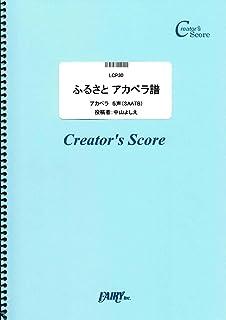 ふるさと アカペラ譜/童謡・唱歌  (LCP30)[クリエイターズ スコア]