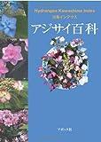 アジサイ百科—川島インデクス Hydrangea Kawashima Index
