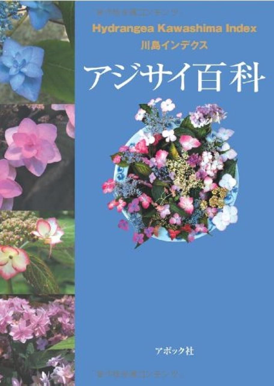 休眠同情たるみアジサイ百科―川島インデクス Hydrangea Kawashima Index