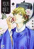 天上恋歌 ~金の皇女と火の薬師~ 3 (3) (ボニータコミックス)