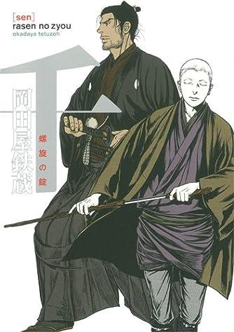 千 螺旋の錠 (花丸コミックス・プレミアム)