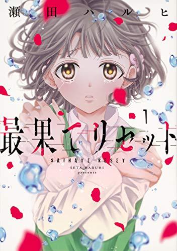 最果てリセット 1 (ジーンLINEコミックス)