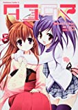 タユタマ -Kiss on my Deity- (角川コミックス・エース 163-5)