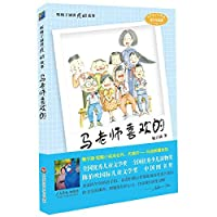Great writers tell a good story Listening Meizi Han moved story: Ma favorite(Chinese Edition)