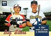 BBM1994 ベースボールカード レギュラーカード No.552 石井浩郎/高橋智