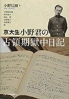 京大生・小野君の占領期獄中日記