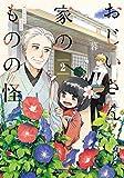 おじいさん家のものの怪 2 (リラクトコミックス)