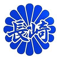 菊花紋章 長崎 カッティングステッカー 幅18cm x 高さ18cm ブルー