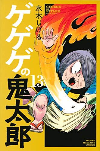 ゲゲゲの鬼太郎(13) (講談社コミックス)