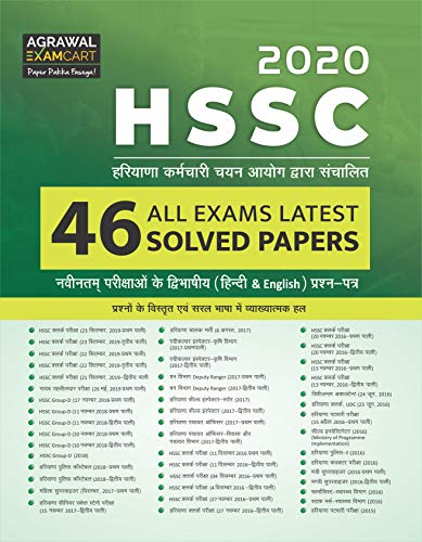 Hssc All Exams Latest Solved Papers In English And Hindi For 2020 Exam