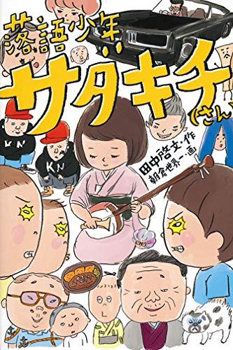 落語少年サダキチ(さん) (福音館創作童話シリーズ)