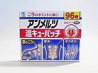 【第3類医薬品】アンメルツ温キューパッチ 96枚 ×9