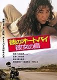 彼のオートバイ、彼女の島 角川映画 THE BEST[DVD]