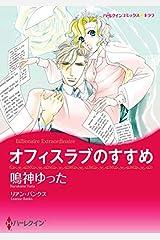 オフィスラブのすすめ(カラー版) (ハーレクインコミックス) Kindle版