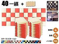 エースパンチ 新しい 40ピースセット パールホワイトとレッド 500 x 500 x 50 mm フラットベベル 東京防音 ポリウレタン 吸音材 アコースティックフォーム AP1039