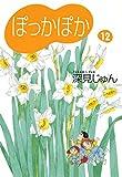 ぽっかぽか 12 (コミックス)