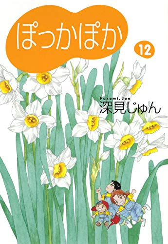 ぽっかぽか 12 (コミックス)の詳細を見る