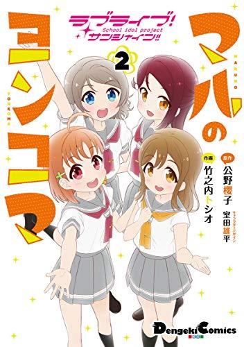 ラブライブ!サンシャイン!! マルのヨンコマ(2) (電撃コミックスEX)