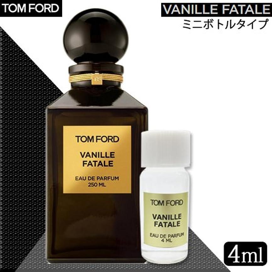 友だち静脈管理しますトムフォード TOM FORD バニラ ファタール オードパルファム EDP 4ml 【並行輸入品】