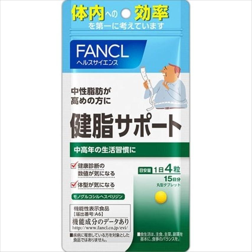 うぬぼれ代表するアルコーブファンケル 健脂サポート 15日分 60粒