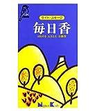ライトスモーク毎日香 バラ詰 130g