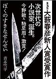 ぼくのすきなせんせい(第3回大藪春彦新人賞受賞作)