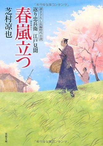 春嵐立つ-返り忠兵衛江戸見聞 (双葉文庫)