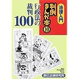 法律入門 判例まんが本〈10〉行政法の裁判100