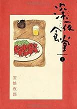 深夜食堂 (1) (ビッグコミックススペシャル)