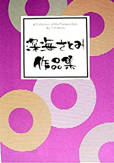 [Japanese Koto music score by Satomi Fukami] : Yachiyojishi for 3 strings and 17 strings w/import shipping 深海さとみ 箏・三絃・十七絃による八千代獅子 深海さとみ 深海さとみ